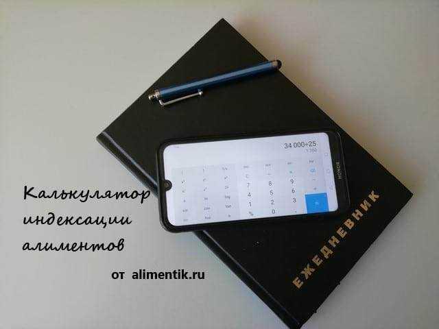 Калькулятор индексации алиментов онлайн