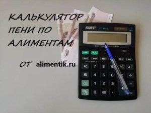 Калькулятор расчета пени по алиментам