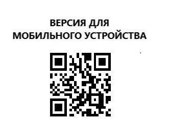 QR код мобильная версия сайта алиментик